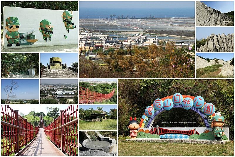 高雄漯底山自然公園